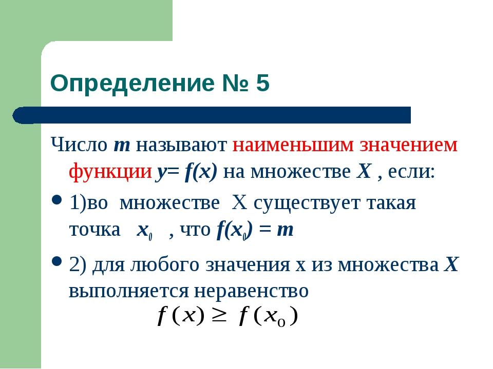 Определение № 5 Число m называют наименьшим значением функции у= f(x) на множ...