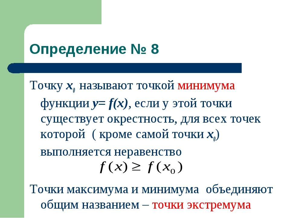 Определение № 8 Точку x0 называют точкой минимума функции у= f(x), если у это...