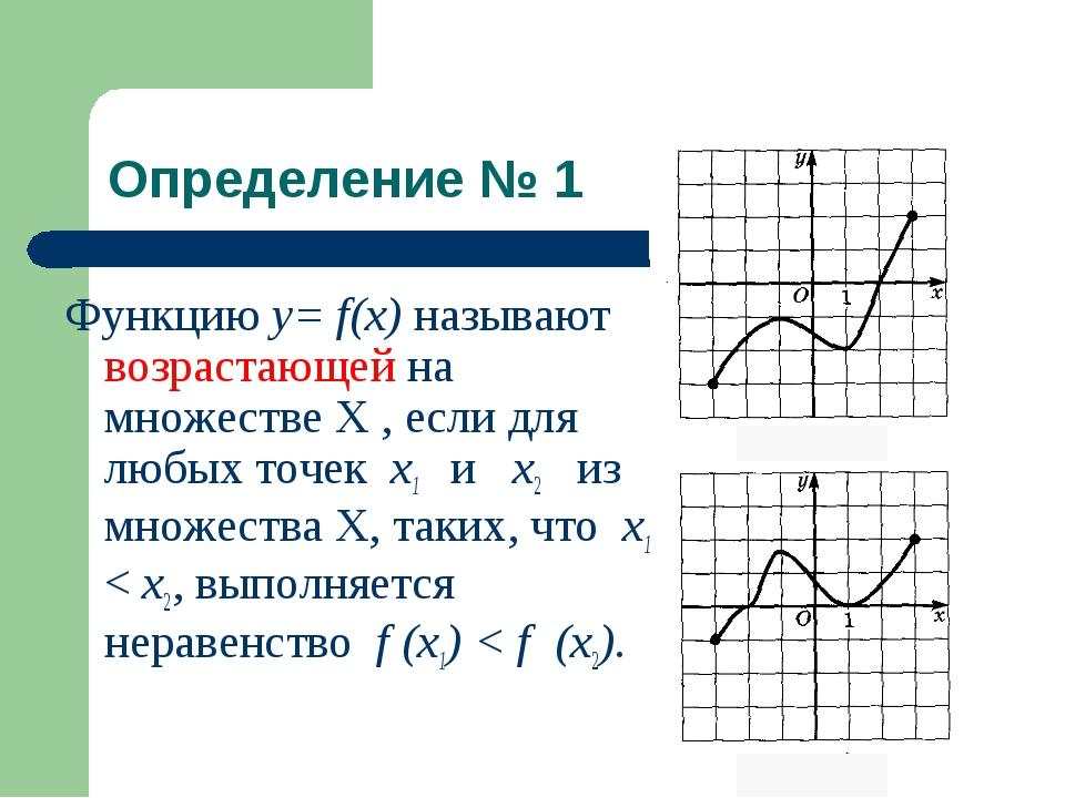 Определение № 1 Функцию у= f(x) называют возрастающей на множестве Х , если д...