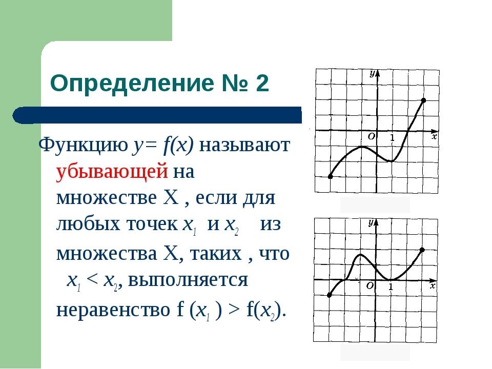 Определение № 2 Функцию у= f(x) называют убывающей на множестве Х , если для...