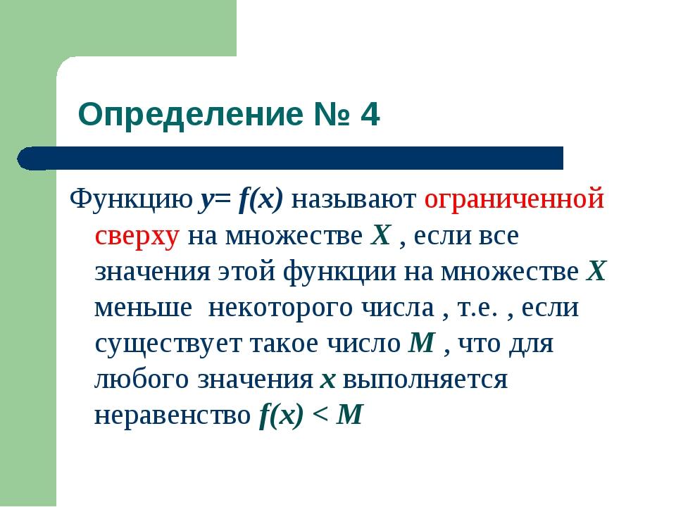 Определение № 4 Функцию у= f(x) называют ограниченной сверху на множестве Х...
