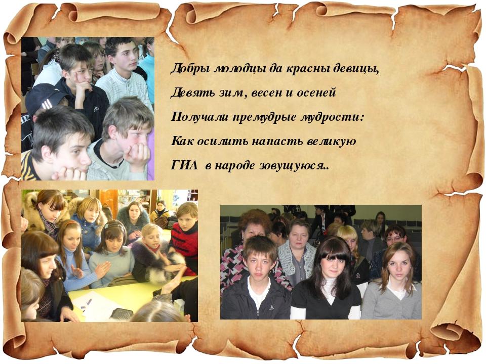 Добры молодцы да красны девицы, Девять зим , весен и осеней Получали премудры...