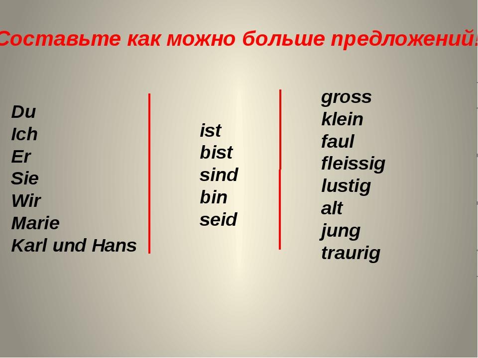 Составьте как можно больше предложений! Du Ich Er Sie Wir Marie Karl und Hans...