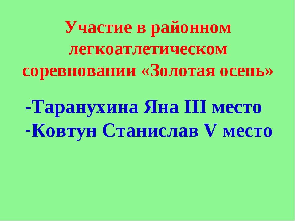 Участие в районном легкоатлетическом соревновании «Золотая осень» -Таранухин...
