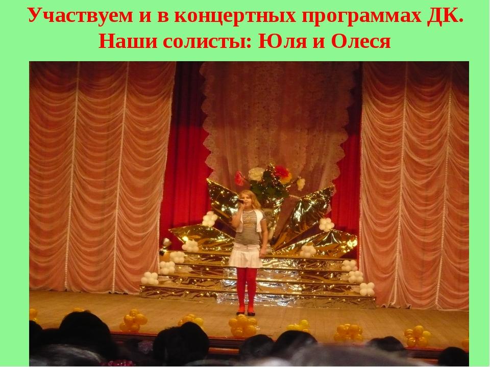 Участвуем и в концертных программах ДК. Наши солисты: Юля и Олеся