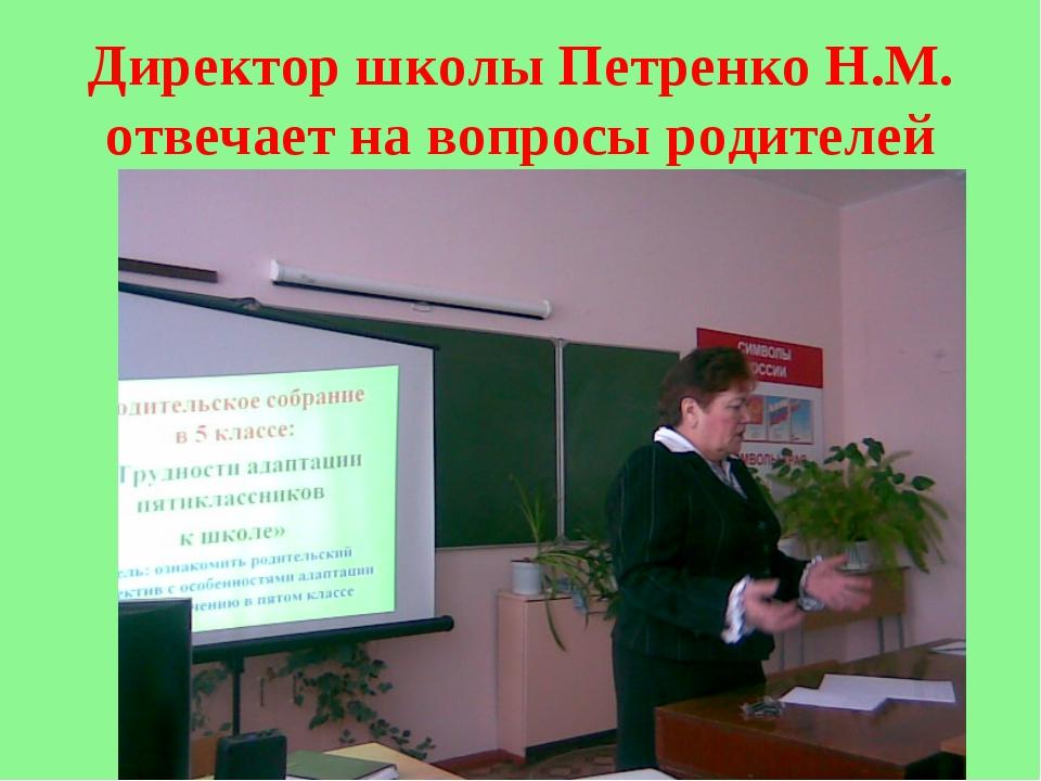 Директор школы Петренко Н.М. отвечает на вопросы родителей