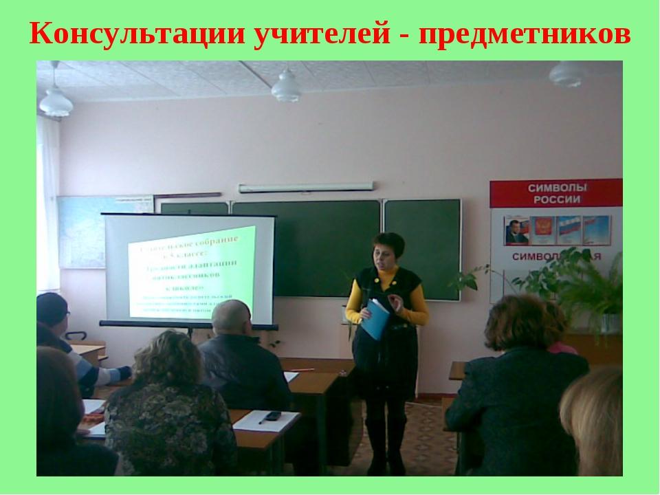 Консультации учителей - предметников