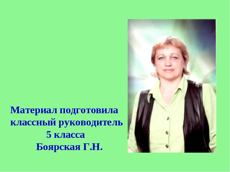 Материал подготовила классный руководитель 5 класса Боярская Г.Н.
