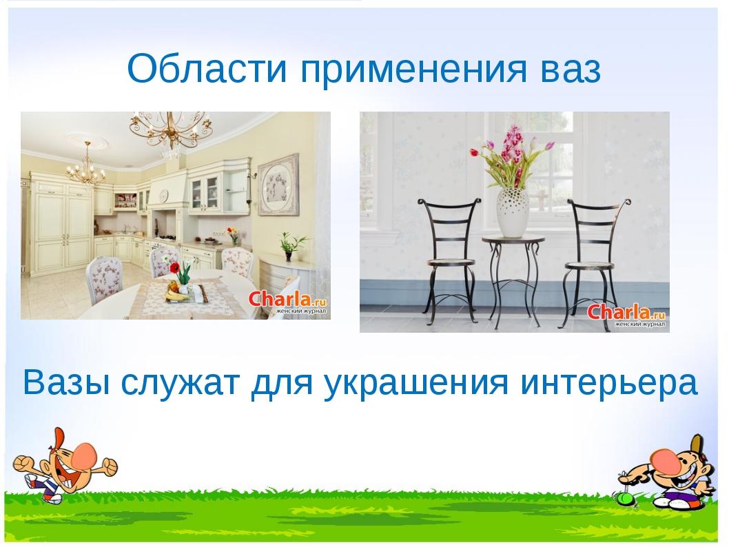 Области применения ваз Вазы служат для украшения интерьера