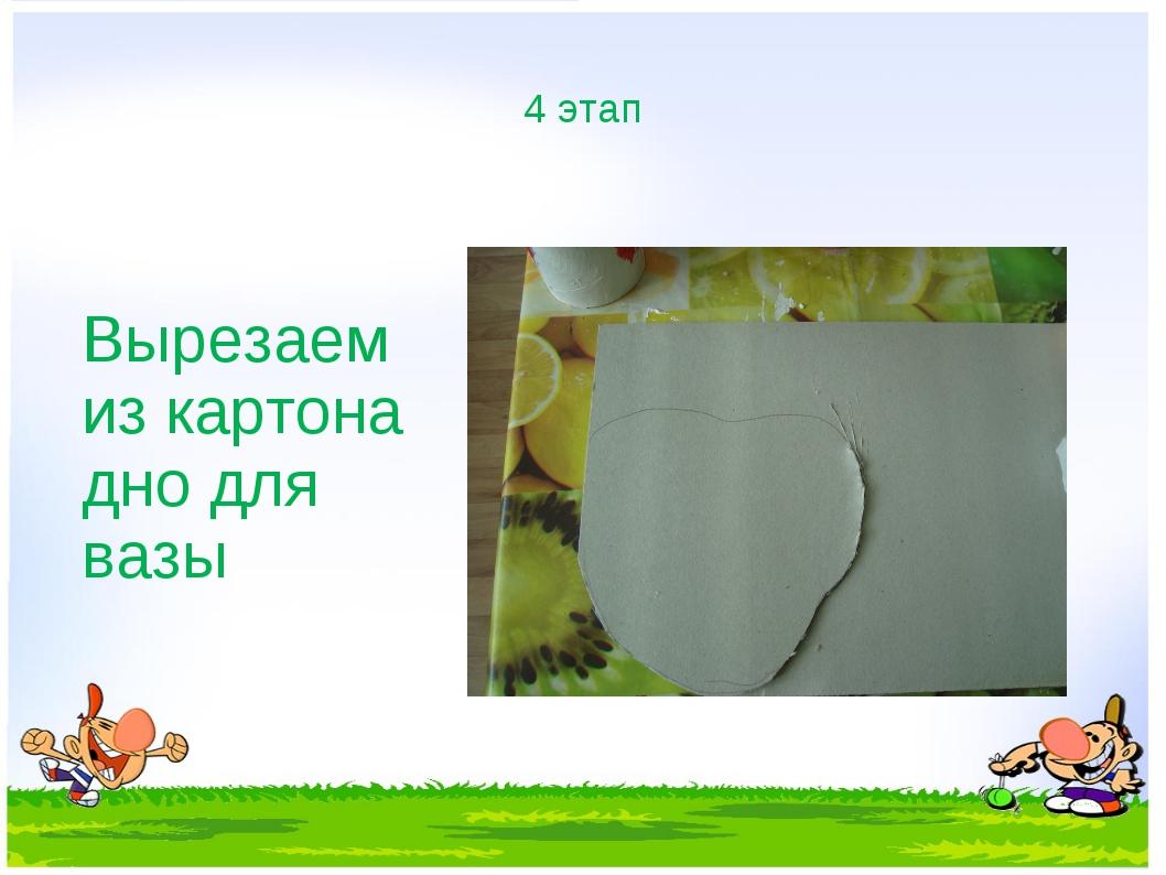 4 этап Вырезаем из картона дно для вазы