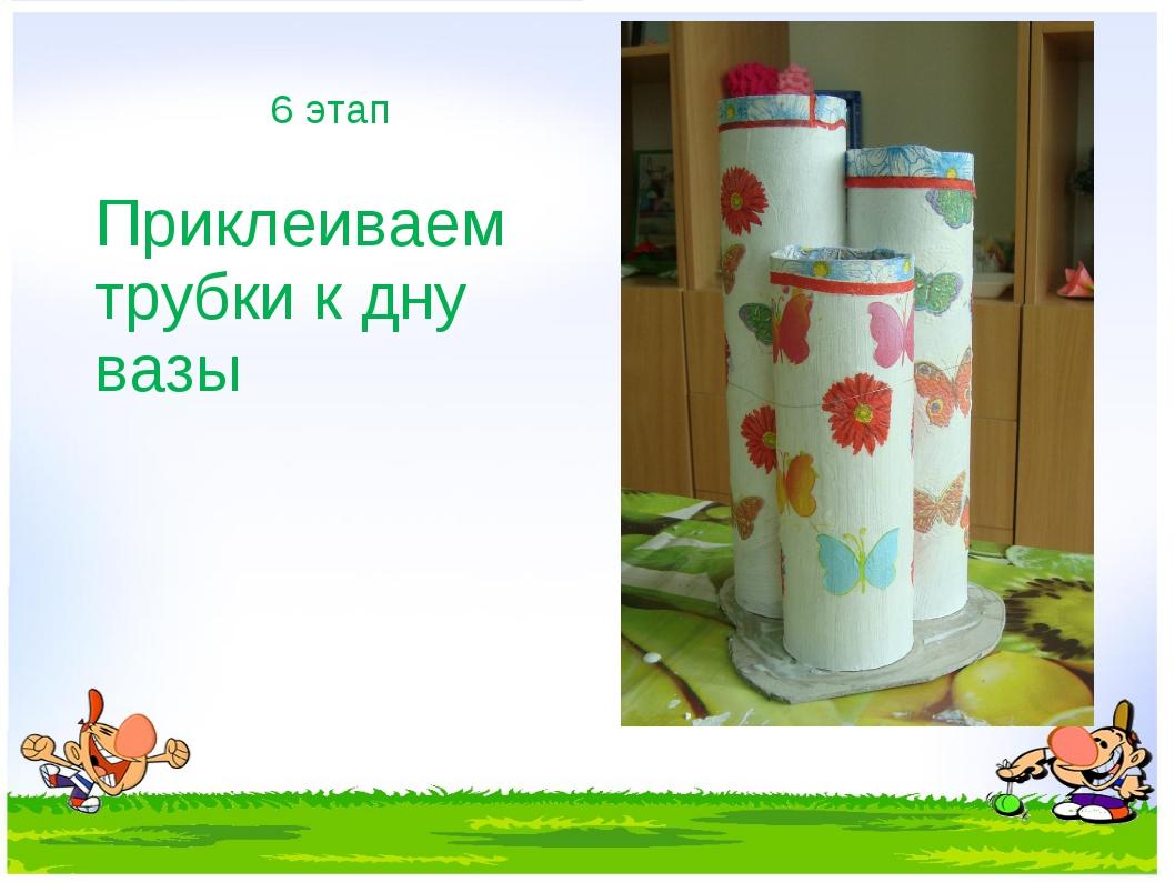 6 этап Приклеиваем трубки к дну вазы