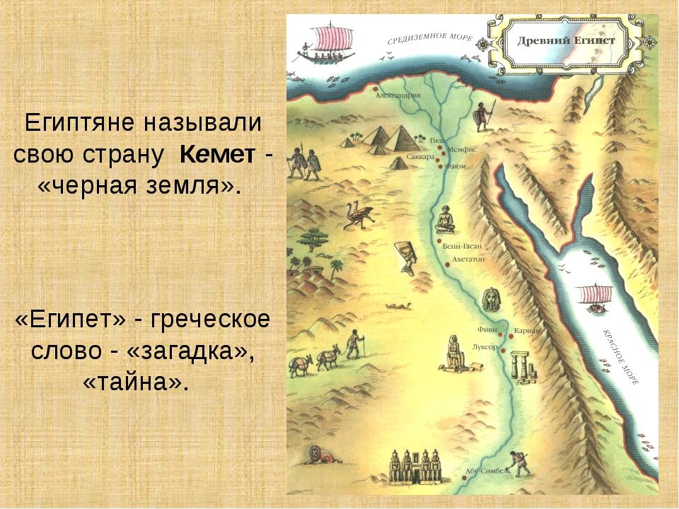 Египтяне называли свою страну Кемет - «черная земля». «Египет» - греческое сл...