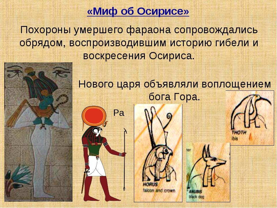 «Миф об Осирисе» Похороны умершего фараона сопровождались обрядом, воспроизво...