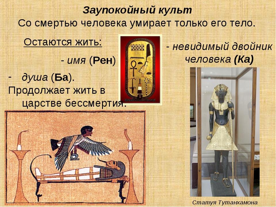 Заупокойный культ Со смертью человека умирает только его тело. Остаются жить:...