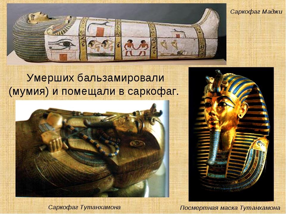 Умерших бальзамировали (мумия) и помещали в саркофаг.