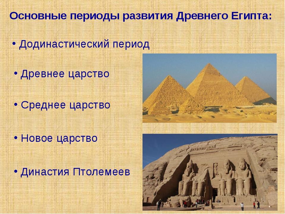 Основные периоды развития Древнего Египта: Додинастический период Древнее цар...