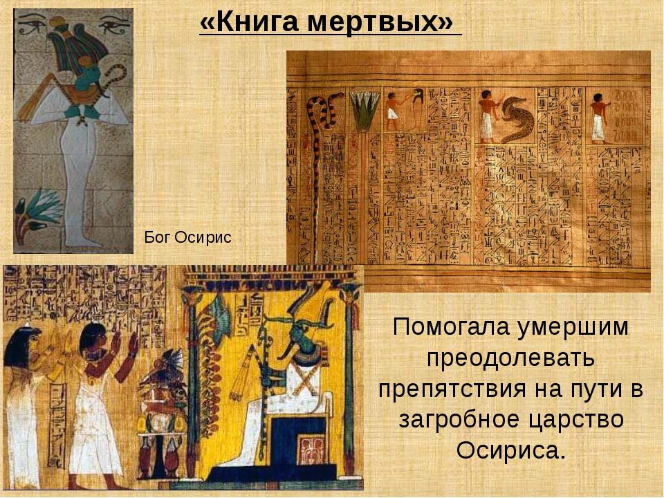 Помогала умершим преодолевать препятствия на пути в загробное царство Осириса.