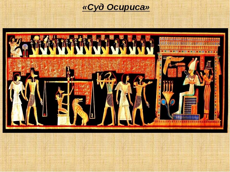 «Суд Осириса»