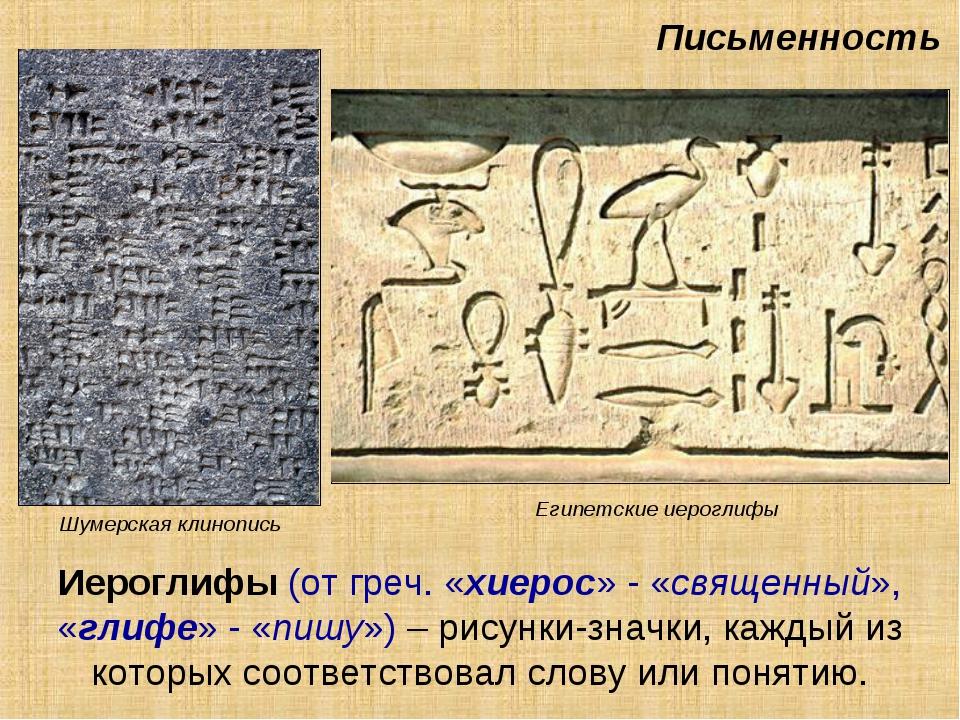 Письменность Иероглифы (от греч. «хиерос» - «священный», «глифе» - «пишу») –...