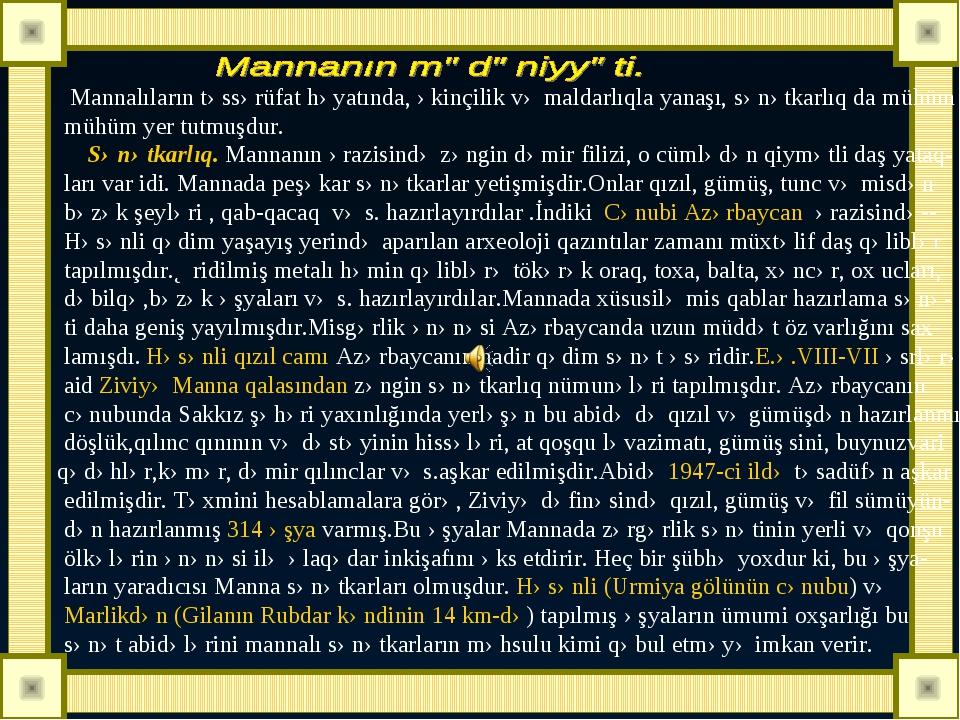 Mannalıların təssərüfat həyatında, əkinçilik və maldarlıqla yanaşı, sənətka...