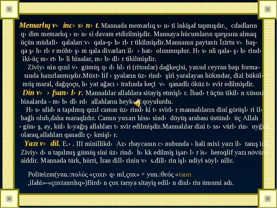 Memarlıq və incəsənət. Mannada memarlıq sənəti inkişaf tapmışdır.Əcdadların q...