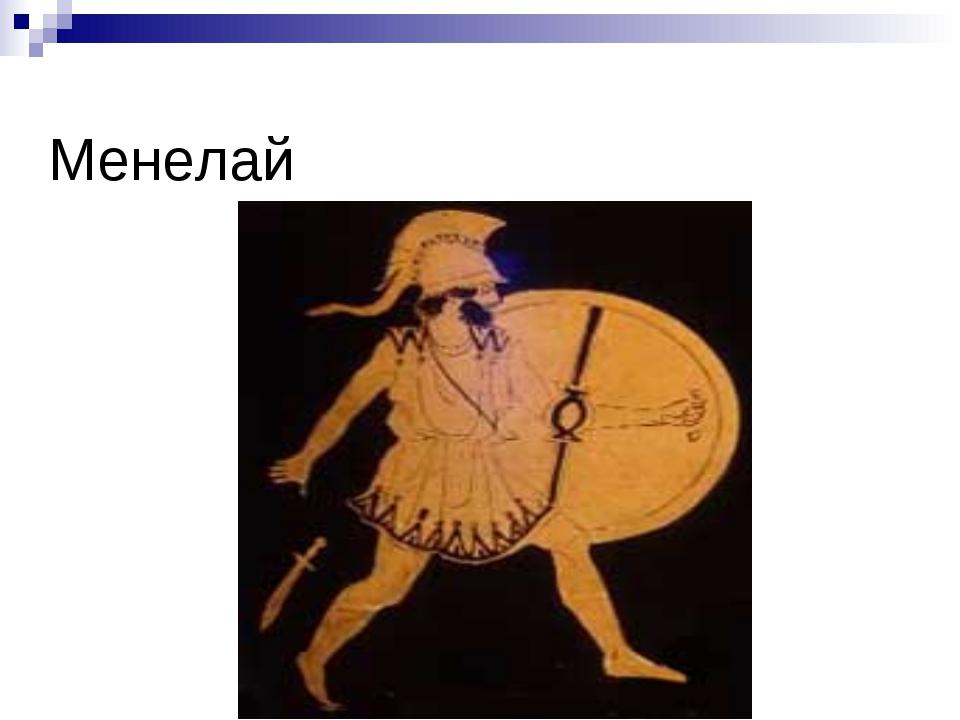 Менелай