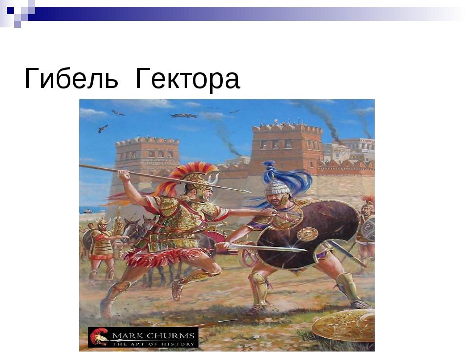 Гибель Гектора
