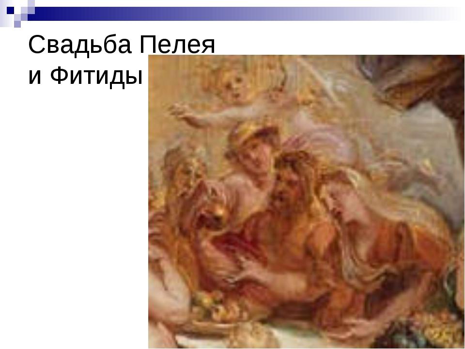 Свадьба Пелея и Фитиды