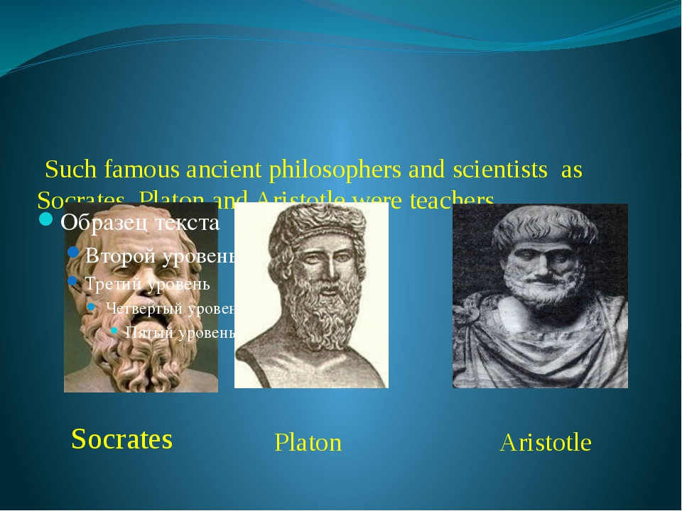 Such famous ancient philosophers and scientists as Socrates, Platon and Aris...