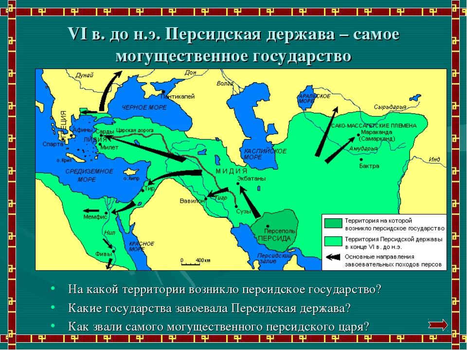VI в. до н.э. Персидская держава – самое могущественное государство На какой...