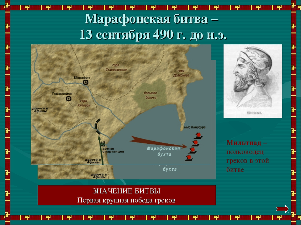 Марафонская битва – 13 сентября 490 г. до н.э. Мильтиад – полководец греков в...