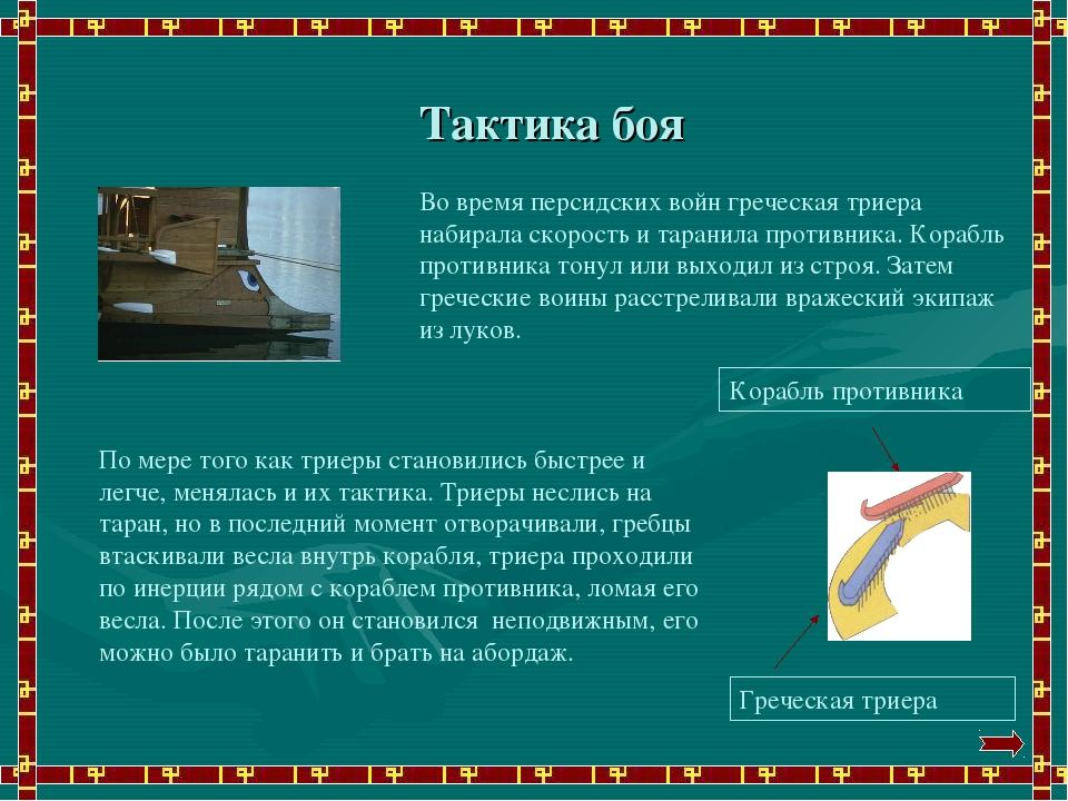 Тактика боя Во время персидских войн греческая триера набирала скорость и тар...