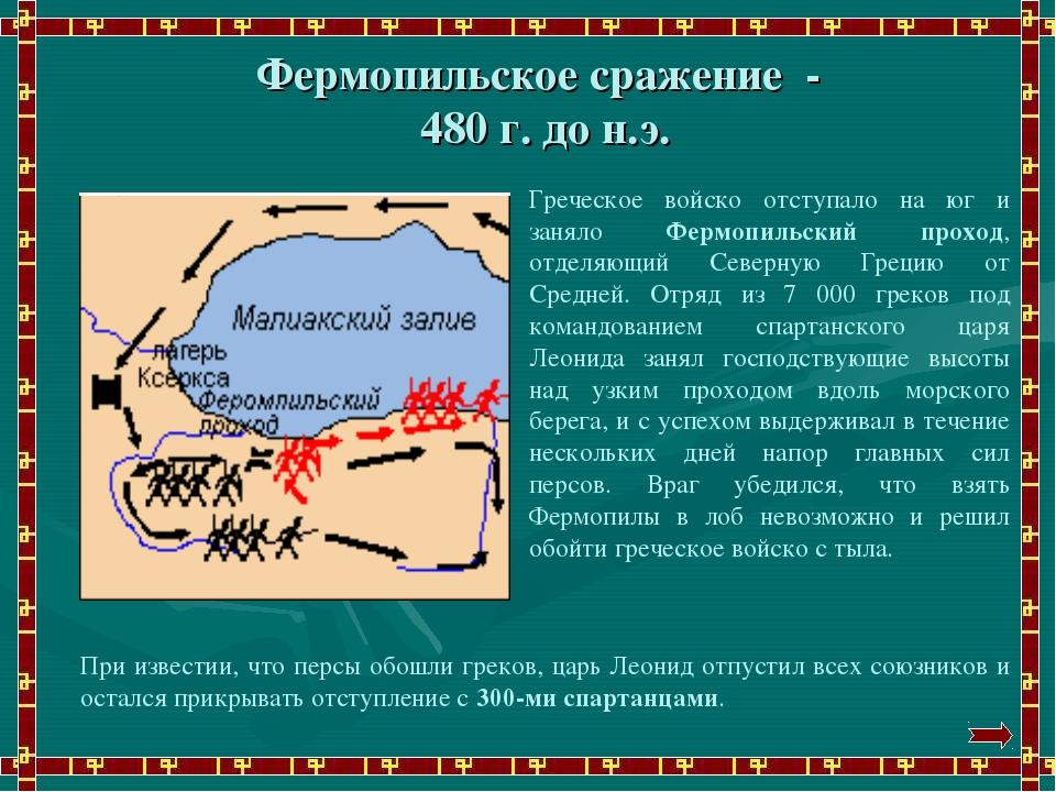 Фермопильское сражение - 480 г. до н.э. Греческое войско отступало на юг и за...