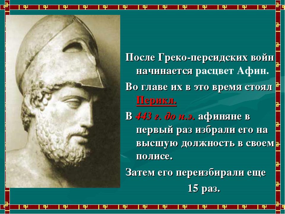 После Греко-персидских войн начинается расцвет Афин. Во главе их в это время...