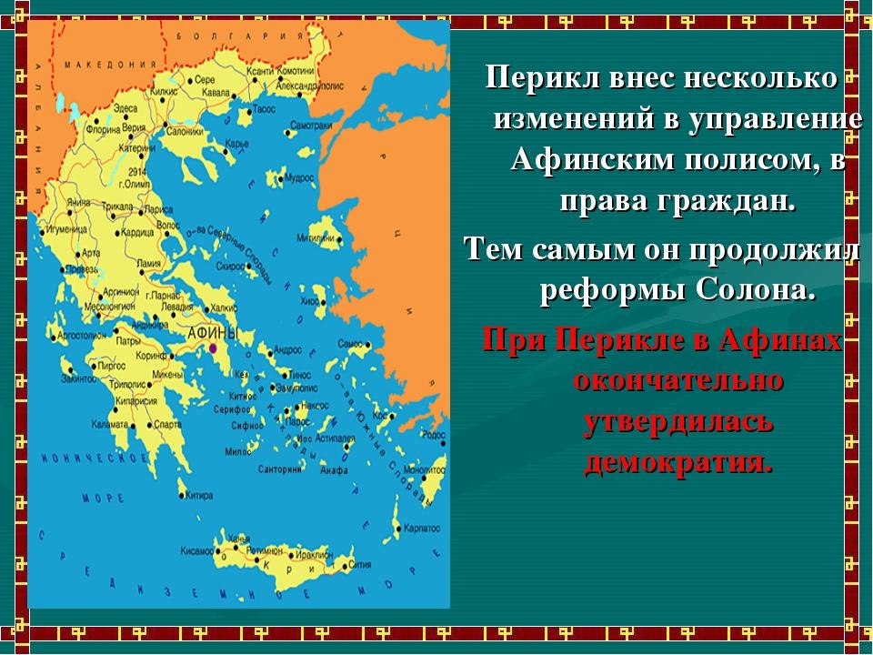 Перикл внес несколько изменений в управление Афинским полисом, в права гражд...