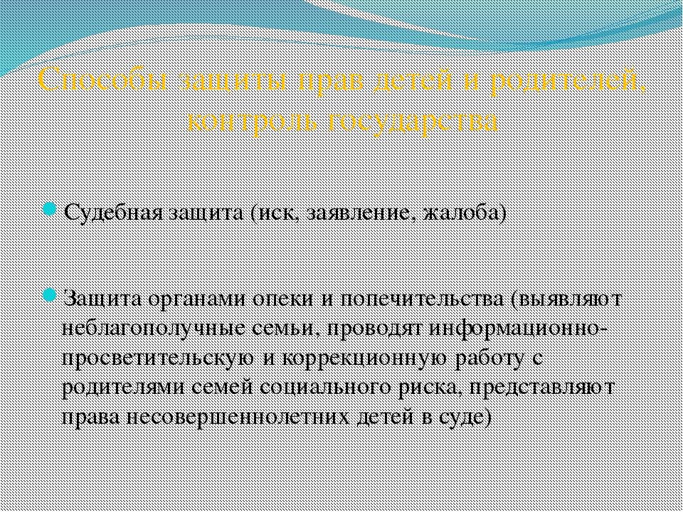 Способы защиты прав детей и родителей, контроль государства Судебная защита (...