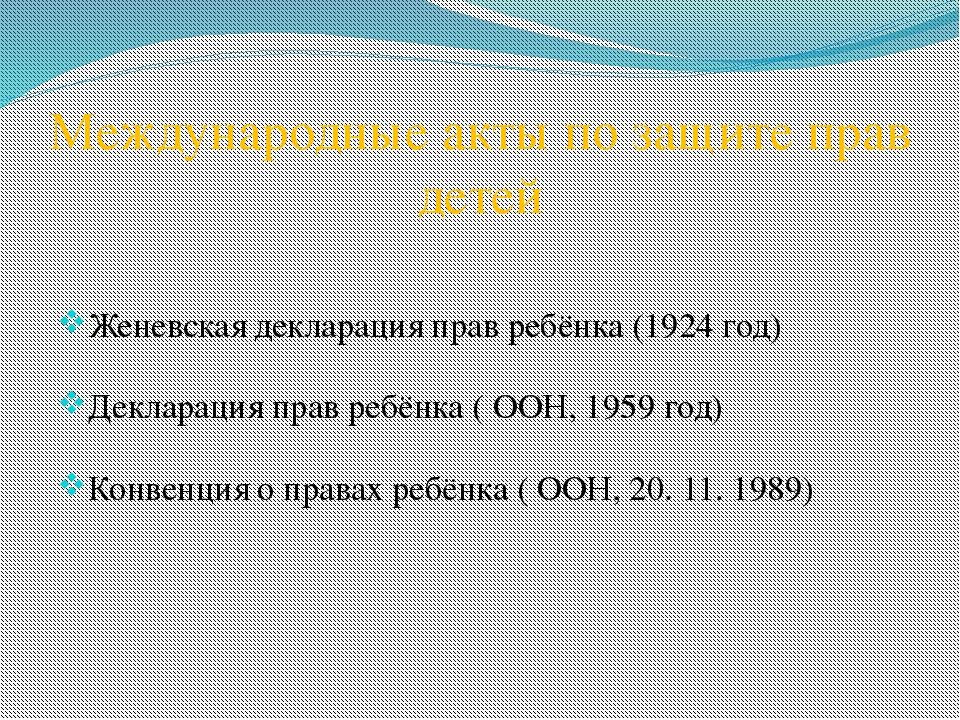 Международные акты по защите прав детей Женевская декларация прав ребёнка (19...