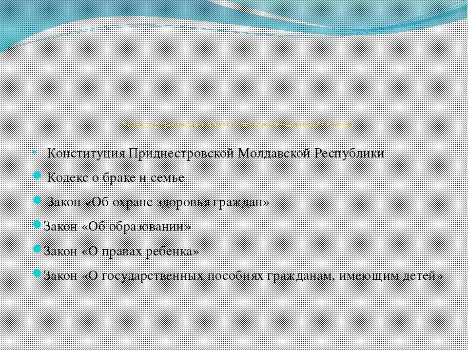 Законы, регулирующие права ребёнка в Приднестровской Молдавской Республике К...