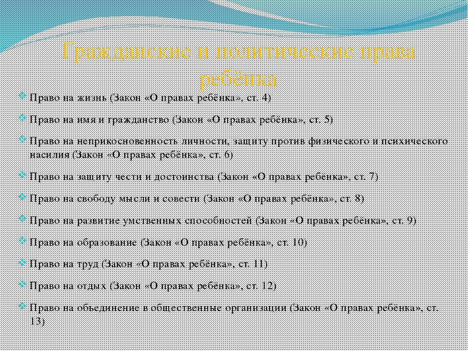 Гражданские и политические права ребёнка Право на жизнь (Закон «О правах ребё...