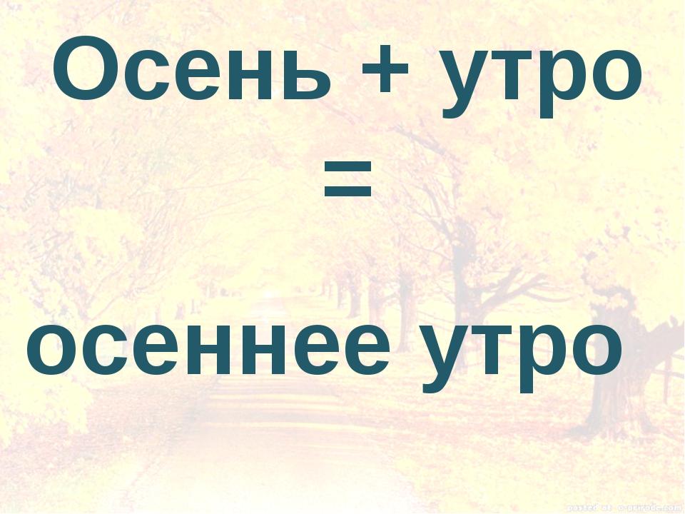 Осень + утро = осеннее утро