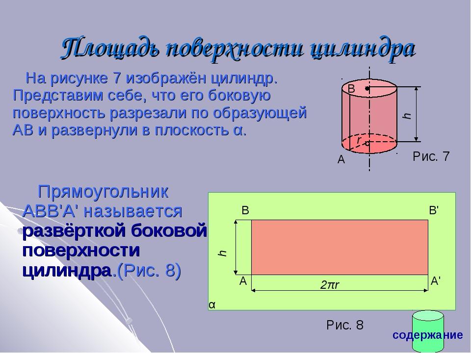Площадь поверхности цилиндра Прямоугольник АВВ'А' называется развёрткой боков...