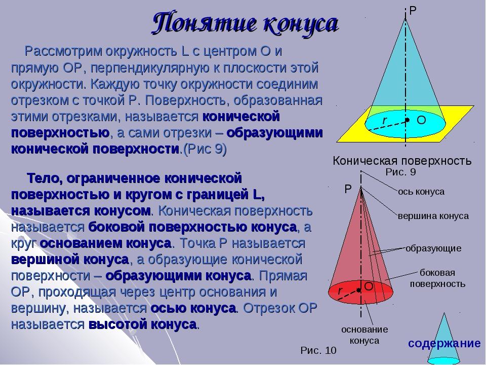 Понятие конуса Рассмотрим окружность L с центром О и прямую ОP, перпендикуляр...