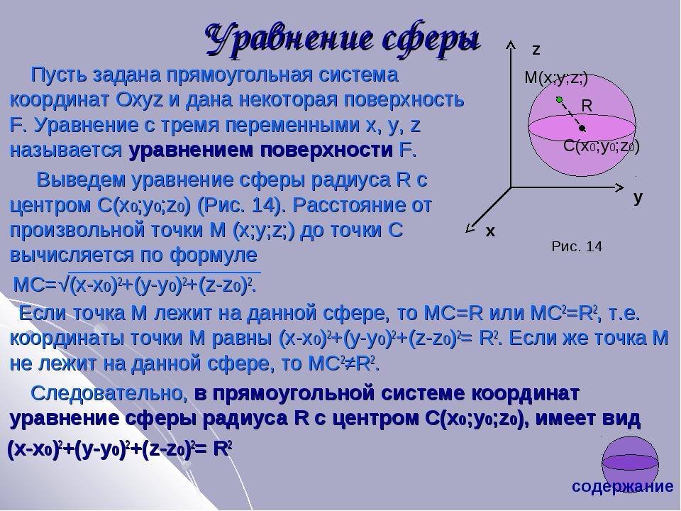 Уравнение сферы Пусть задана прямоугольная система координат Oxyz и дана неко...