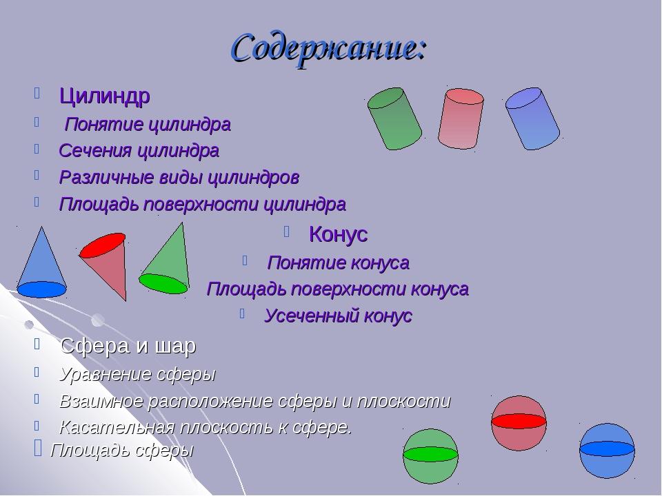 Содержание: Цилиндр Понятие цилиндра Сечения цилиндра Различные виды цилиндро...