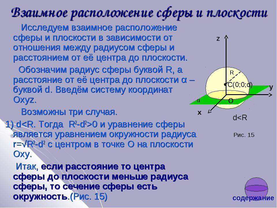 Взаимное расположение сферы и плоскости Исследуем взаимное расположение сферы...