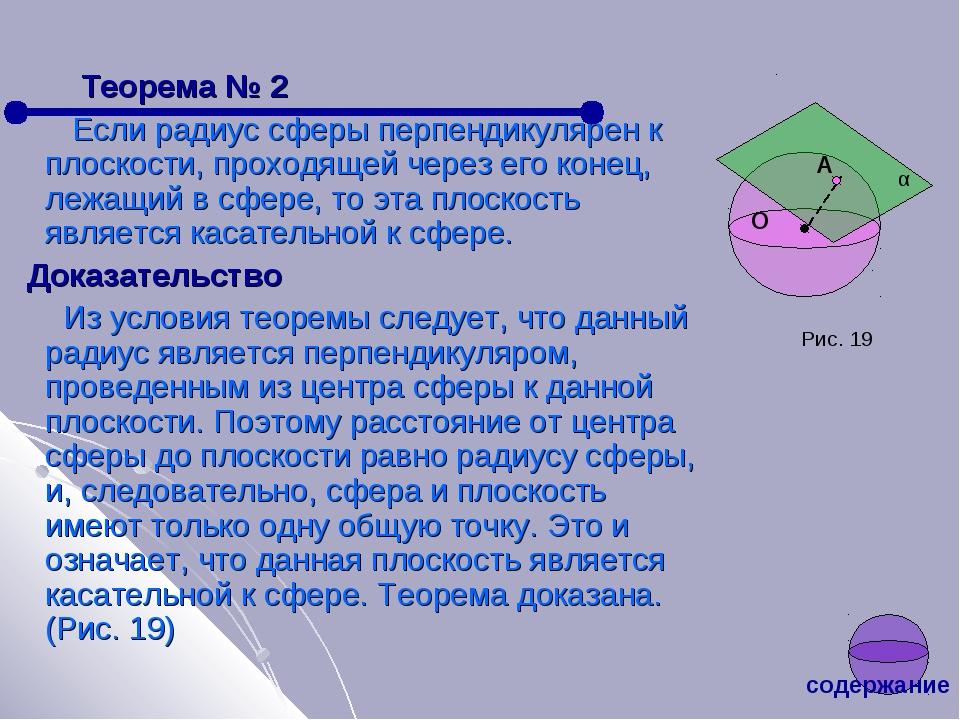 Теорема № 2 Если радиус сферы перпендикулярен к плоскости, проходящей через...