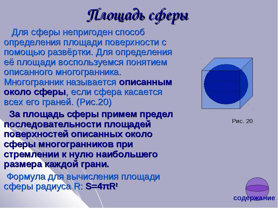 Площадь сферы Для сферы непригоден способ определения площади поверхности с п...