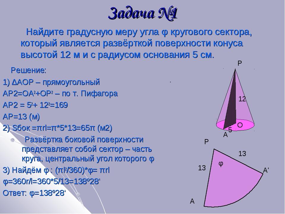 Задача №1 Найдите градусную меру угла φ кругового сектора, который является р...