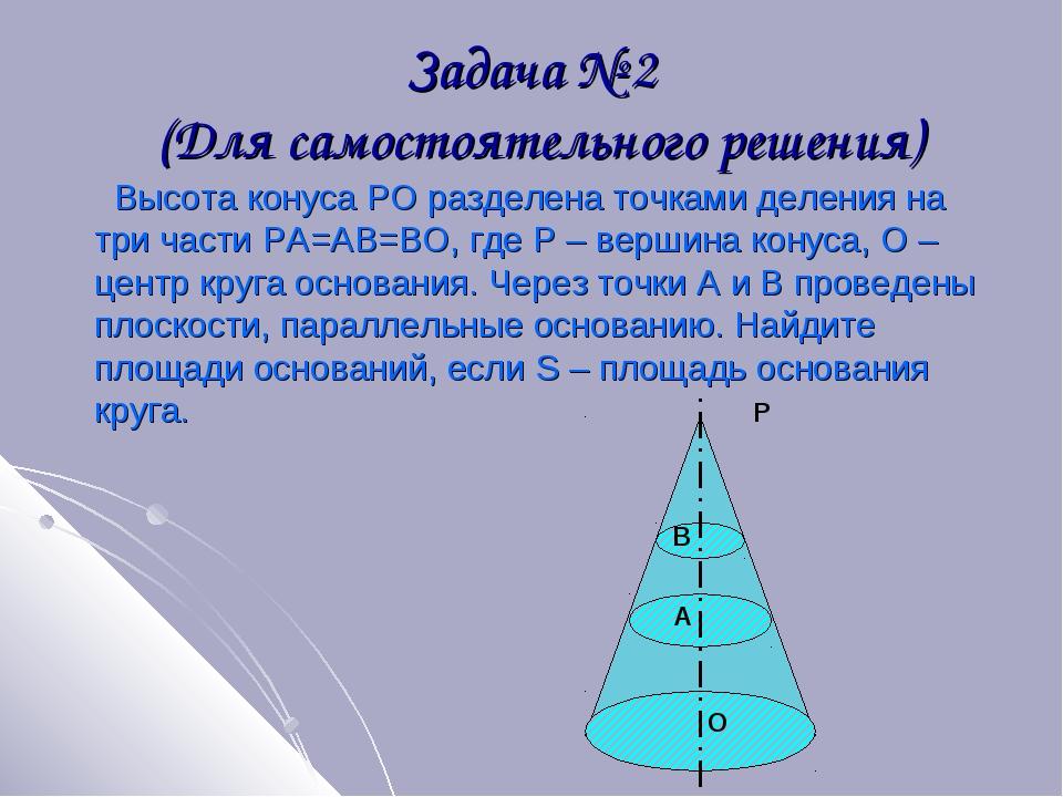 Задача № 2 (Для самостоятельного решения) Высота конуса PO разделена точками...