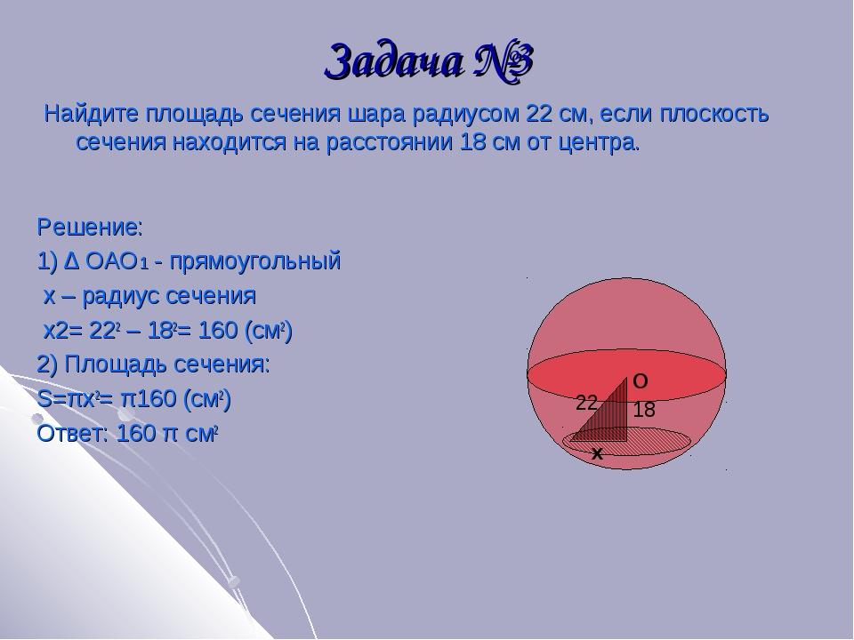 Задача №3 Найдите площадь сечения шара радиусом 22 см, если плоскость сечения...